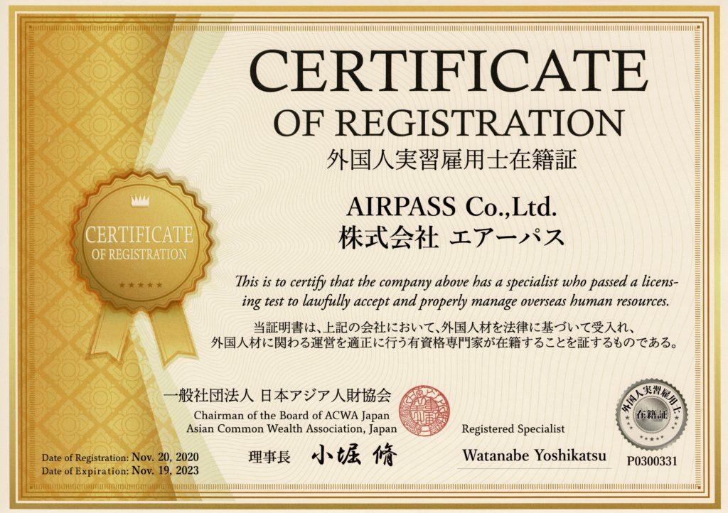 株式会社エアーパス(AIRPASS)外国人実習雇用士在籍証