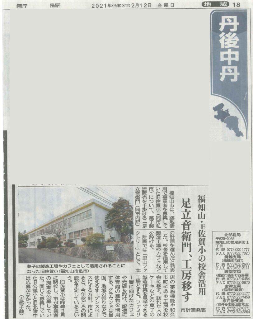 京都新聞 佐賀小学校の校舎活用