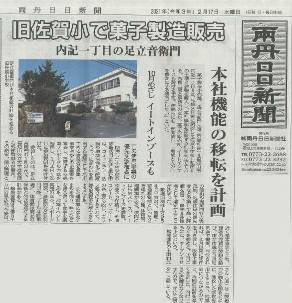 両丹日日新聞 佐賀小学校の校舎活用