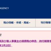 確定申告期限延長令和3年4月15日まで