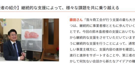 福島県石川町商工会主瓶広域経営指導員 藤田さん