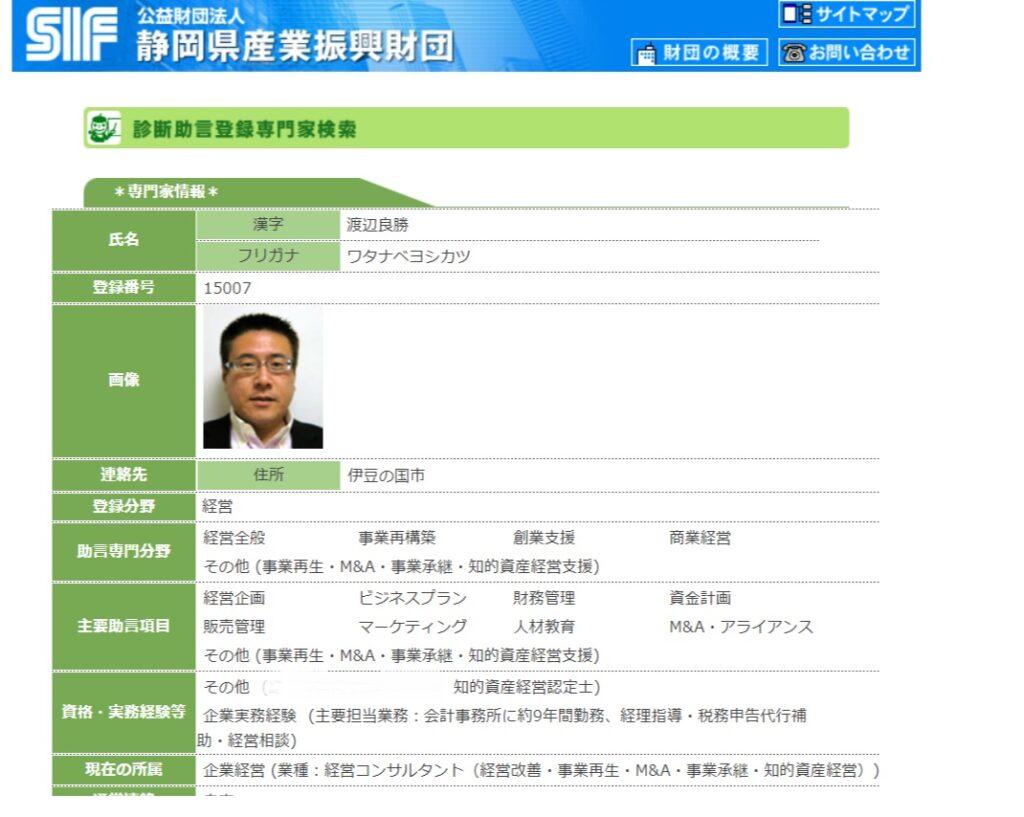 【静岡県産業振興財団】-診断助言登録専門家