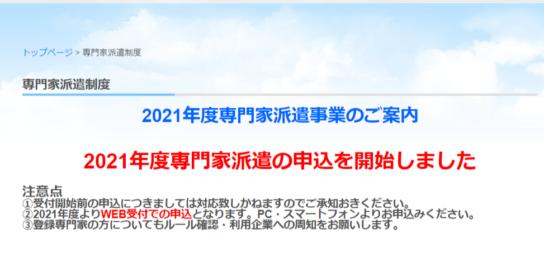 専門家派遣制度 - 公益財団法人 静岡県産業振興財団