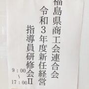 福島県商工会連合会 新任経営指導員研修